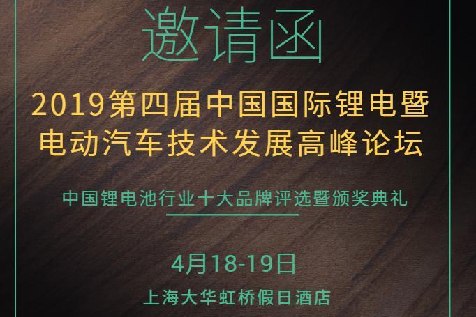 2019 第四屆中國國際鋰電暨電動汽車技術發展高峰論壇