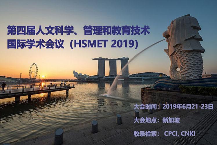 第四屆人文科學、管理和教育技術國際學術會議HSMET2019