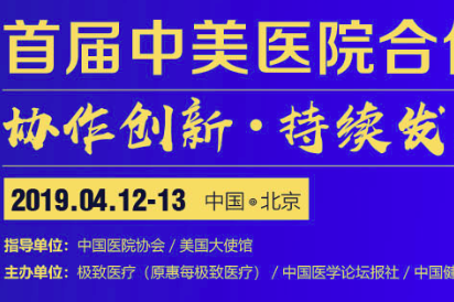 首屆中美醫院合作峰會(第一輪通知)