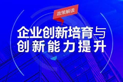 """""""2019年科技企業補貼政策解讀""""——企業創新培育與創新能力提升"""