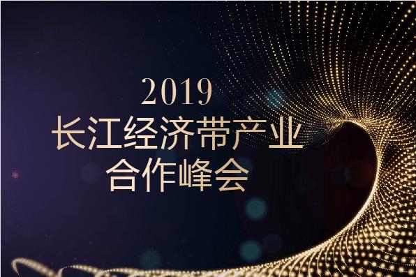 2019長江經濟帶產業合作峰會