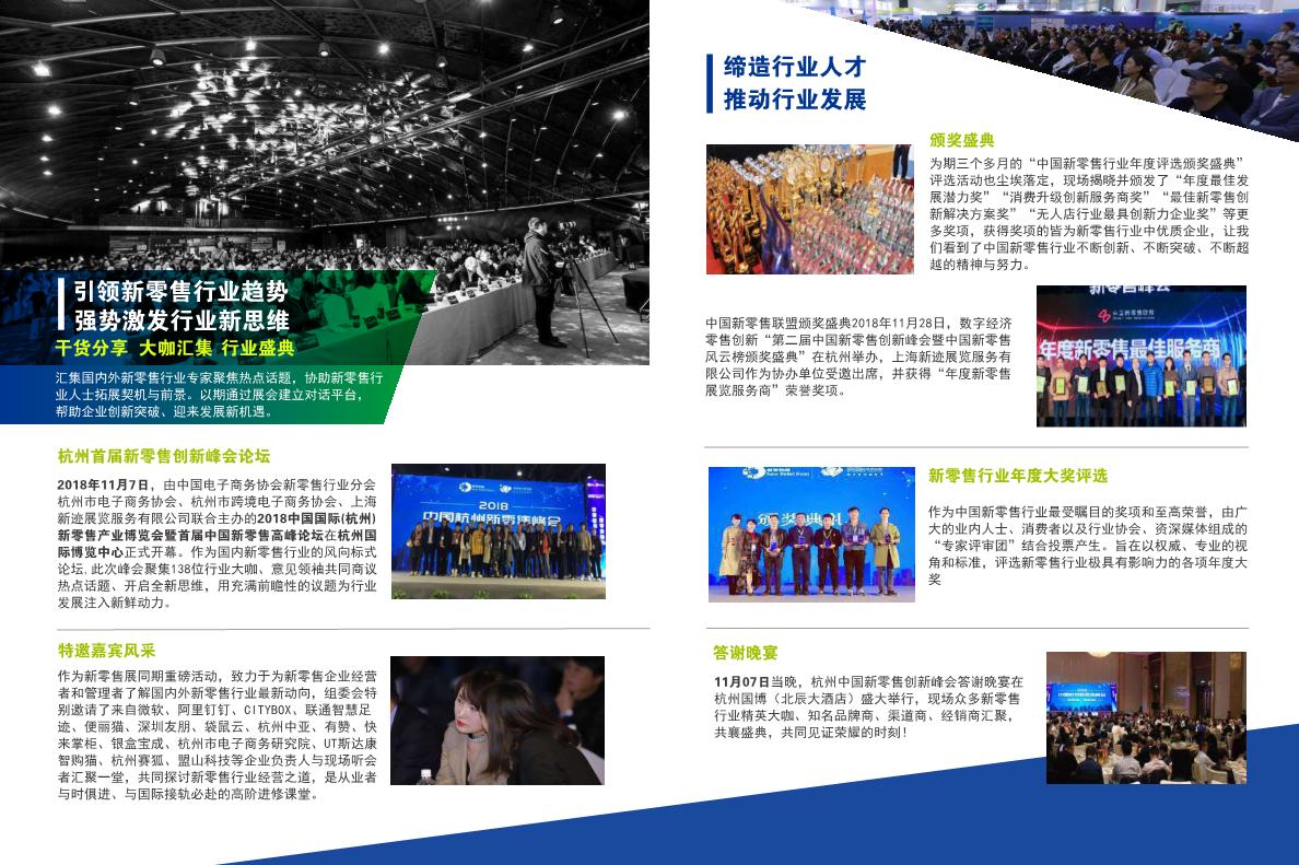 2019杭州國際新零售產業博覽會-火熱招商中
