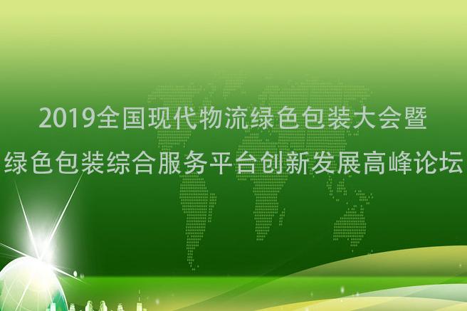 2019全国现代物流绿色包装大会