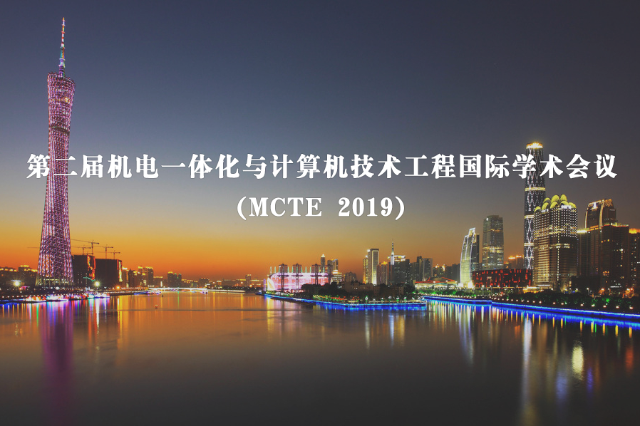 第二届机电一体化与计算机技术工程国际学术会议