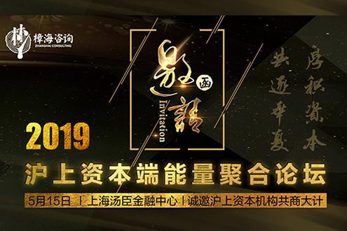 2019上海资本端能量聚合论坛