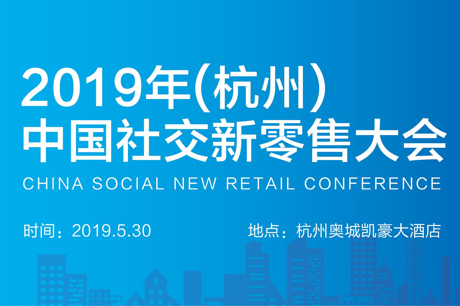 2019中国社交新零售高峰论坛