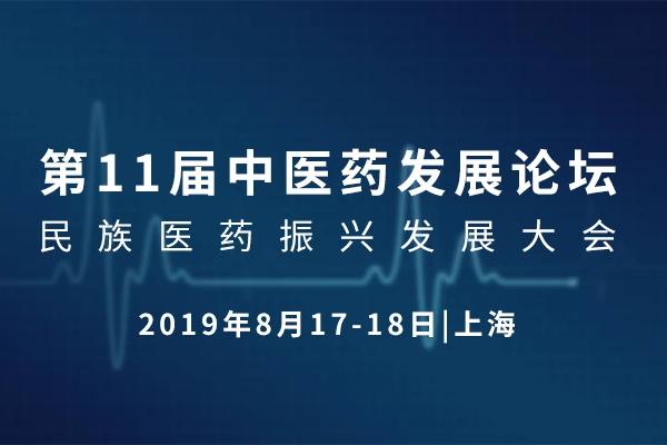 2019年第11届中医药发展论坛·民族医药振兴发展大会