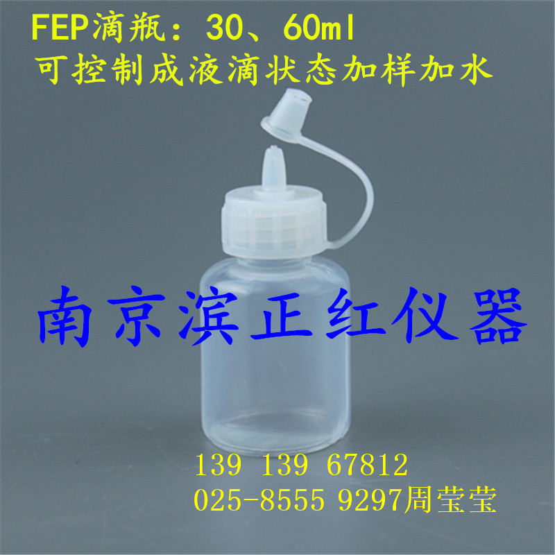 FEP滴 瓶