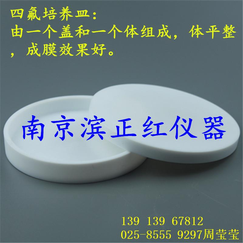 PTFE(四氟)培养皿