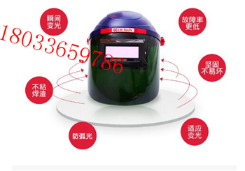 电焊面罩头戴式电焊工头盔式面部焊帽自动变光防护面罩