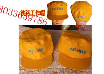 工作帽调节式公路铁路防护帽铁路施工作业安全防尘防晒帽