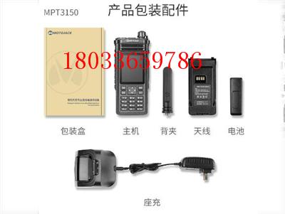 对讲机MTP3150摩托罗拉数字对讲机MTP3150手持对讲机地铁专用
