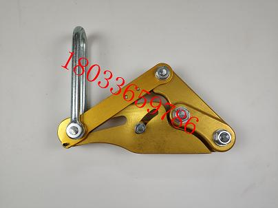 导线卡线器GK-30(LGJ-150/240mm)接触网用铝合金卡线器