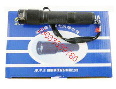 销售海洋王手电JW7620强光多功能巡检手电可充电LED防爆手电筒