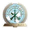 中國人民武裝警察部隊學院