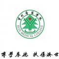 吉林醫藥學院