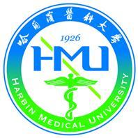 哈爾濱醫科大學