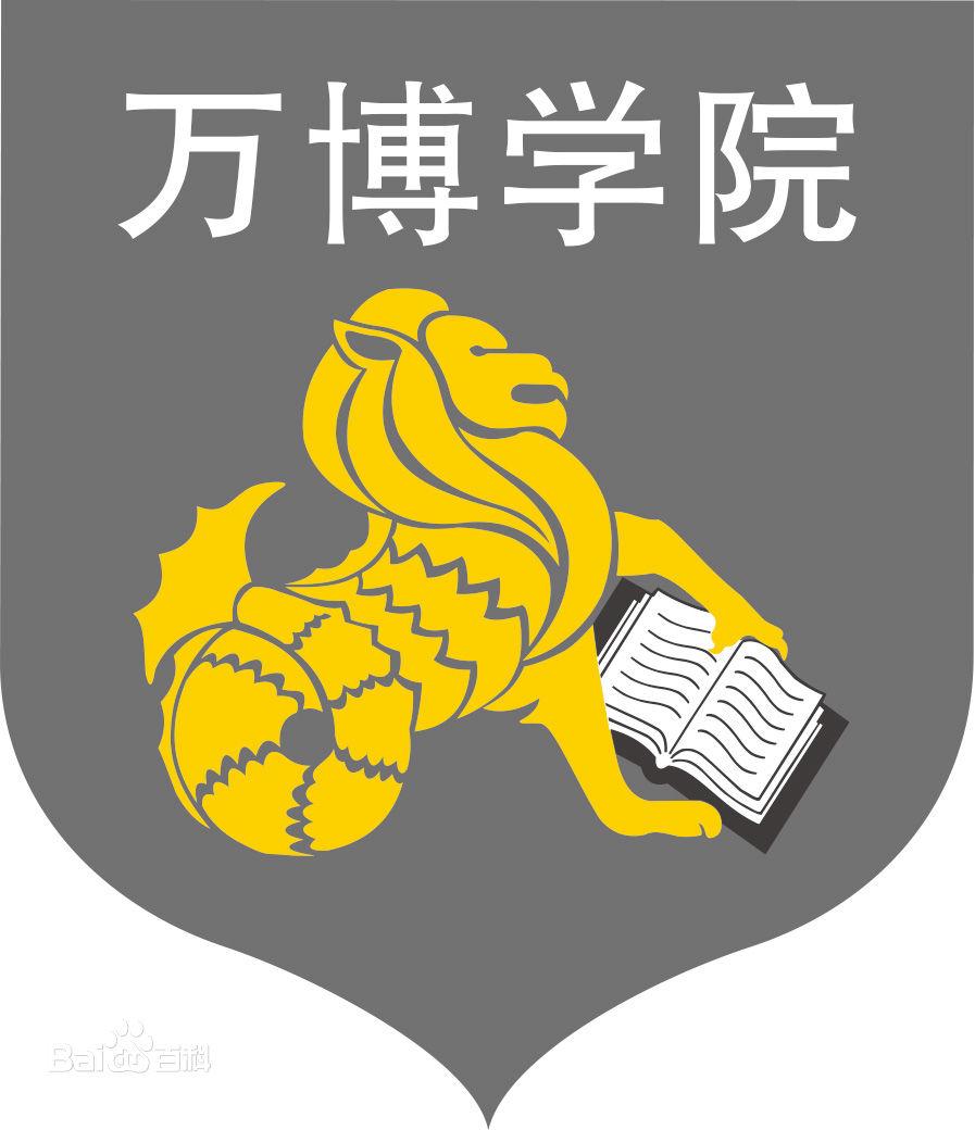 民办万博科技职业学院