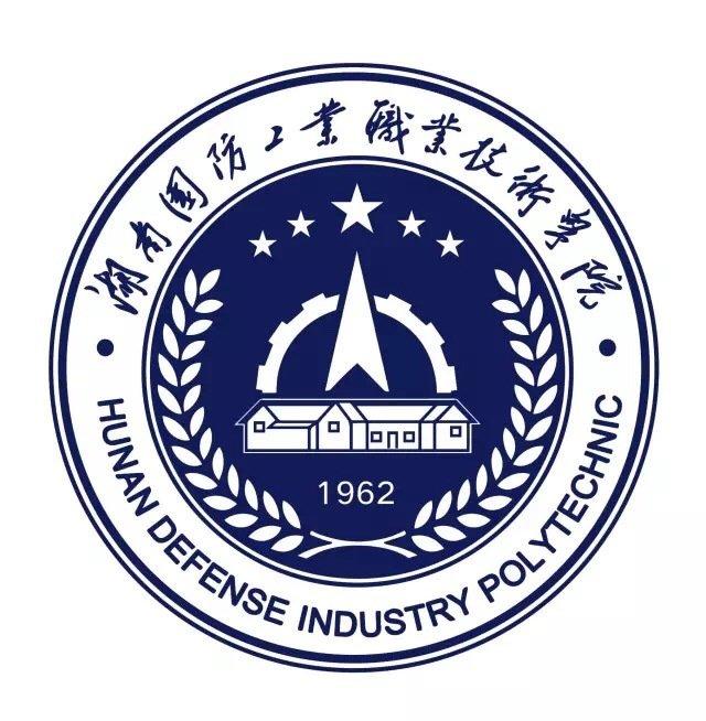 湖南国防工业职业技术学院