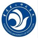 重慶第二師範學院