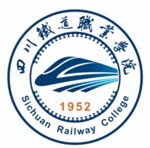四川铁道职业学院