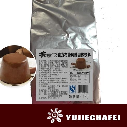 誉盛朱古力布蕾粉皇茶喜茶专用布蕾粉