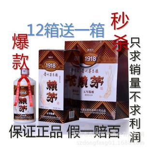 特价贵州茅台镇53度赖茅酒五年陈酿500ml 酱香型白酒白酒