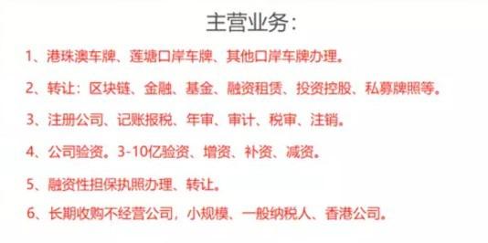 香港商务签证办理,佳诺程小姐