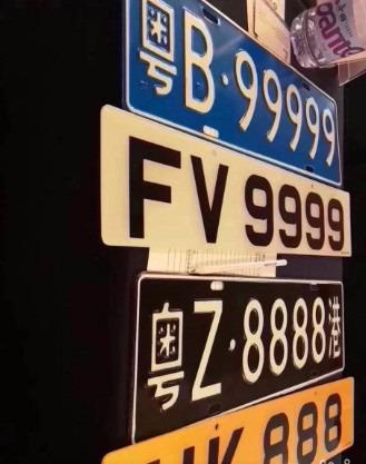 中港车牌新办条件和时间