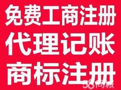 深圳专业代理记账,公司注销及变更等