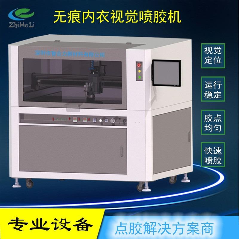 厂家直销 无痕内衣喷胶机 无缝内衣喷胶机 自动化喷胶设备