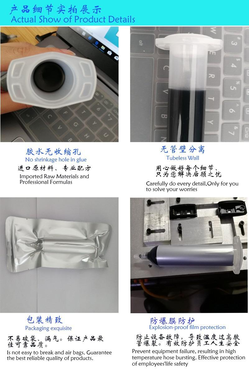 KCS-7201B智能穿戴专用黑色防水胶 黑色PUR热熔胶