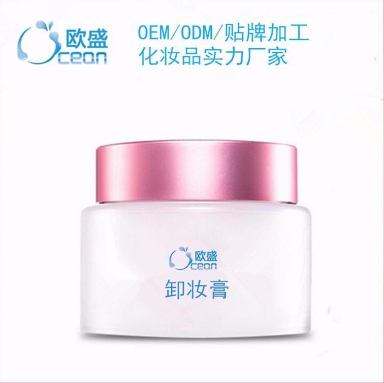 代加工贴牌植物卸妆膏温和无残留卸妆膏卸妆洁面产品