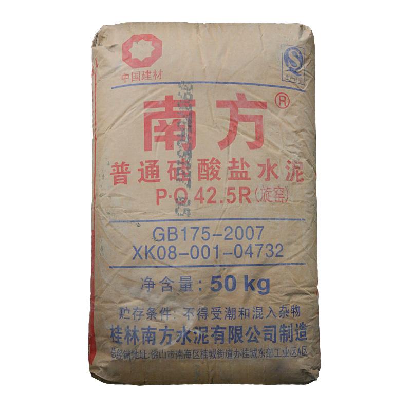 南方水泥 普通硅酸盐PO42.5R 南方牌水泥
