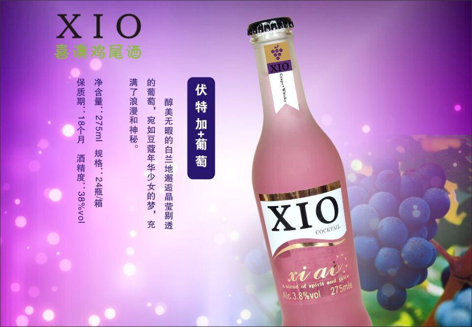 鸡尾酒大全-喜澳XIO
