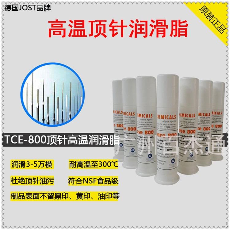 德国NSF食品级高温白油,高温长周期顶针润滑剂TCE800