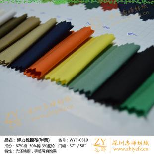 企业集采常年供应女装面料弹力锦棉斜纹布︱深圳志晔纺织