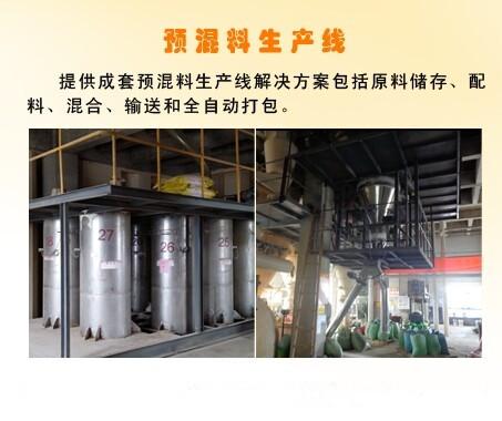 中宇科技预混料生产线  蛋鸡兔预混料设备