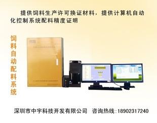 中宇科技自动配料称重系统   送精度证明
