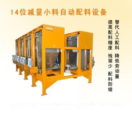 供应中宇刹车片摩擦材料自动配料称量系统