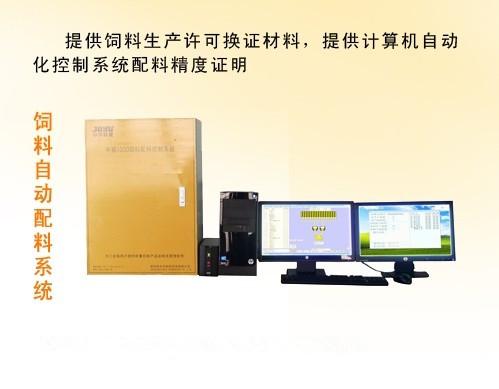 中宇科技配料系统 粉末自动配料系统
