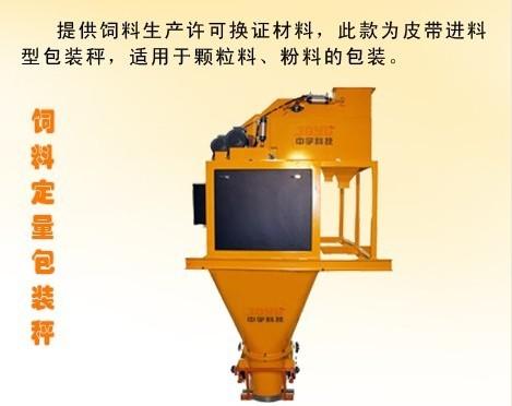中宇科技水产料双斗定量包装秤 颗粒包装秤