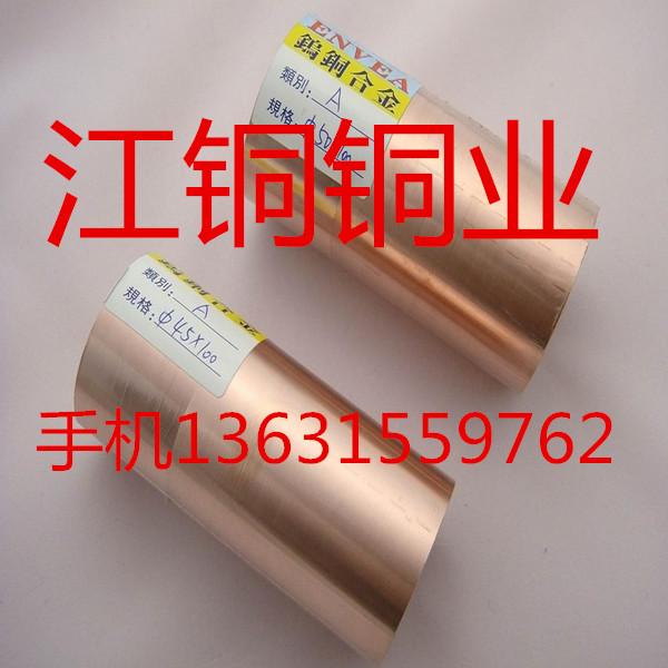 W80高密度钨铜棒 CuW70高强度钨铜棒