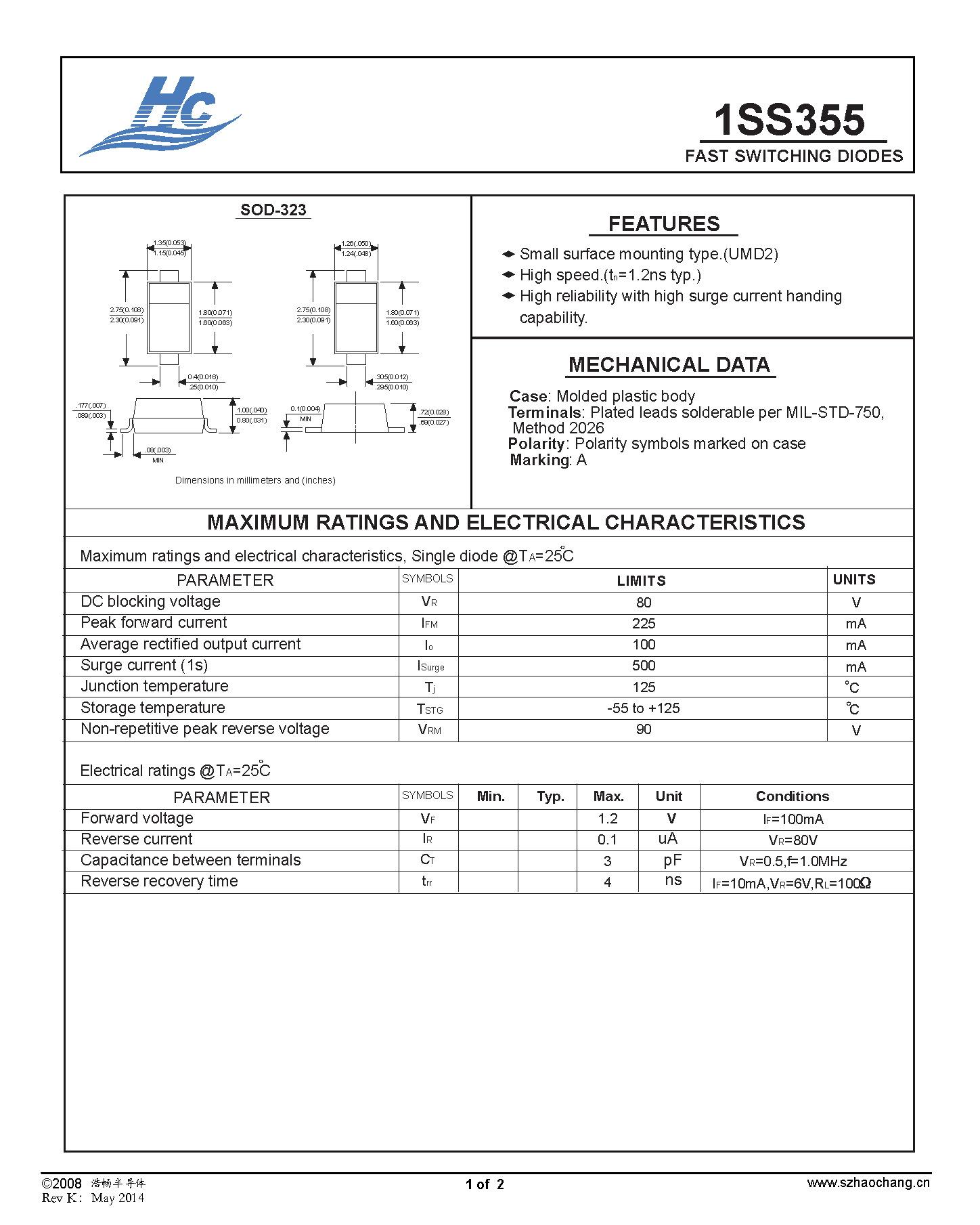 1SS355 SOD-323 国产原装开关二极管