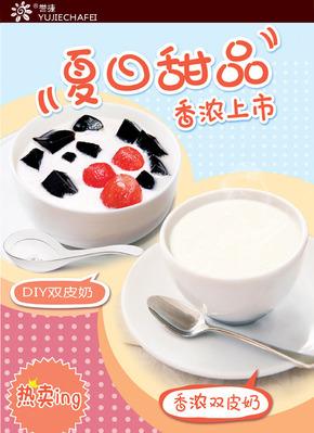 誉盛双皮奶粉双皮奶风味原料香滑奶露粉蓝莓味双皮奶