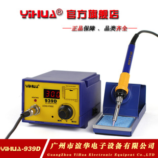 YiHUA-939D大功率焊台 防静电焊台 恒温焊台 无铅焊台