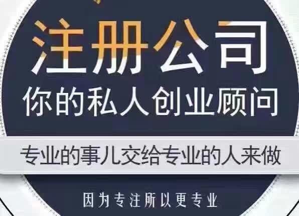 广州番禺公司注册代理记账社保申请服务三天出证