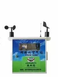 网格化空气质量监测站 微型空气质量监测设备