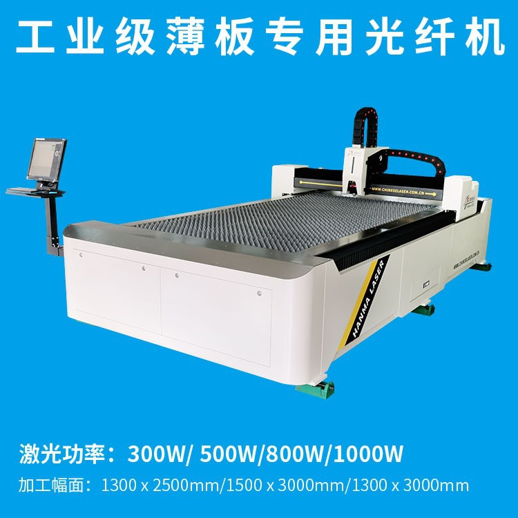 广州汉马激光大型光纤激光切割机 钣金光纤机