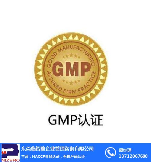 临智略企业管理 果蔬汁类饮料GMP认证